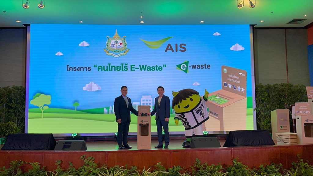 AIS joins Environment Ministry to tackle electronic waste